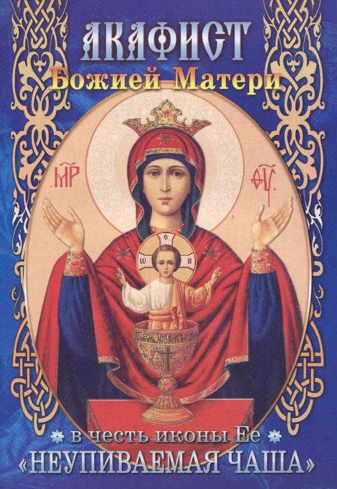 Акафист Божией Матери в честь иконы Ее Неупиваемая Чаша