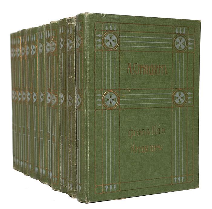 Август Стриндберг. Полное собрание сочинений (комплект из 12 книг)