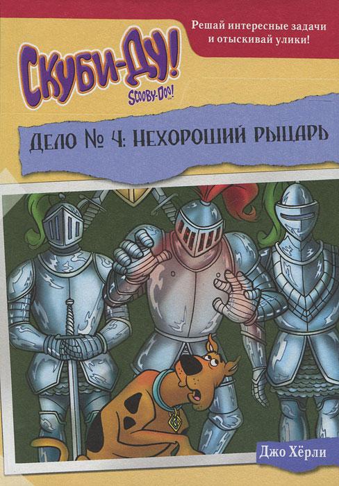 Скуби-Ду. Дело №4. Нехороший рыцарь