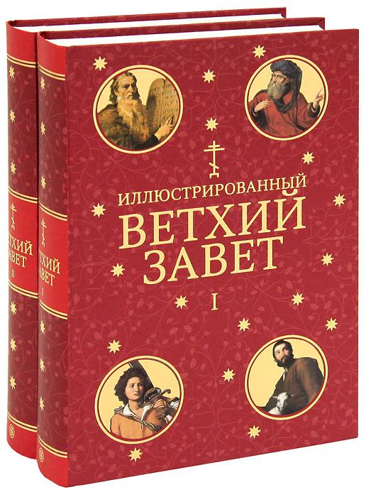 Иллюстрированный Ветхий Завет (комплект из 2 книг)