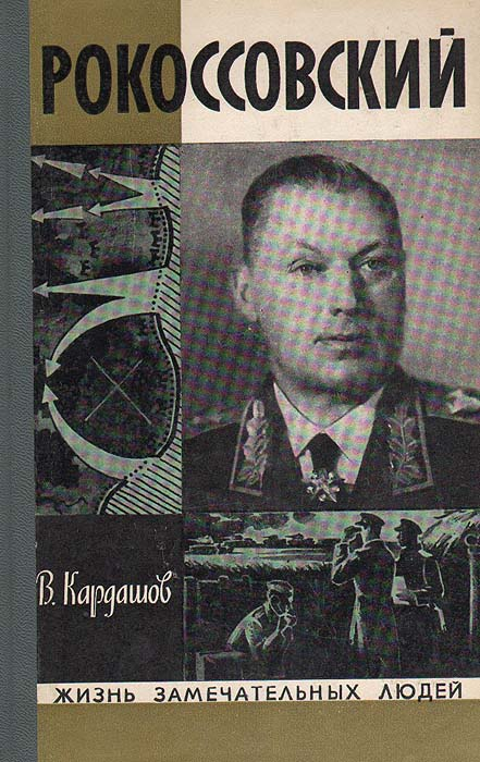 В. Кардашов