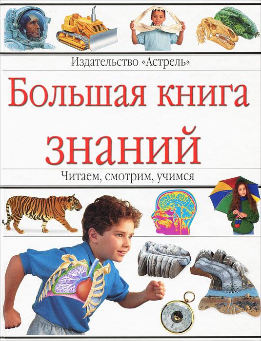 Купить Большая книга знаний. Читаем, смотрим, учимся