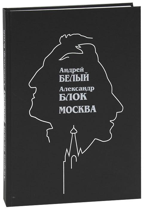 Андрей Белый. Александр Блок. Москва