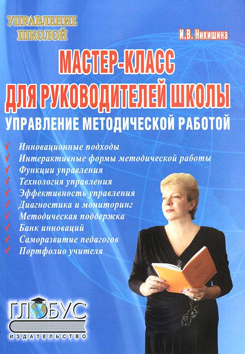 Мастер-класс для руководителей школы. Управление методической работой