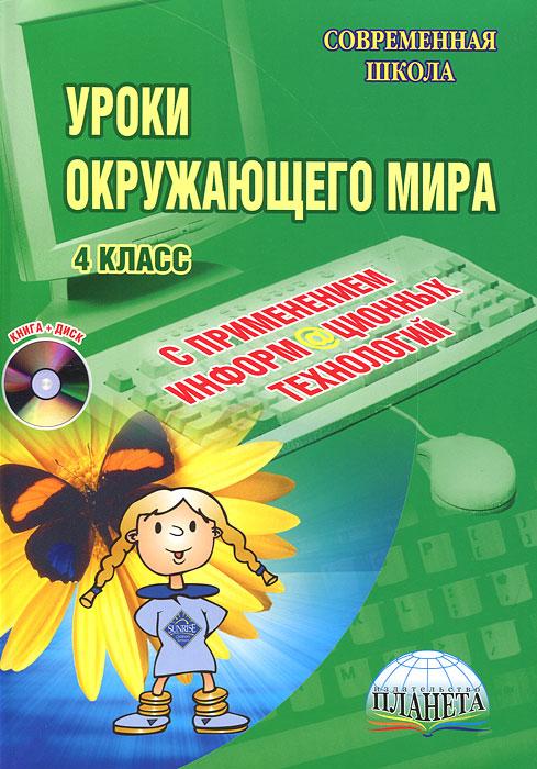 Уроки окружающего мира с применением информационных технологий. 4 класс (+ CD-ROM) ю н понятовская начальная школа 1 класс рабочие программы к умк гармония cd rom