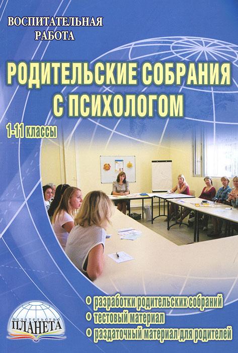 Родительские собрания с психологом. 1-11 классы