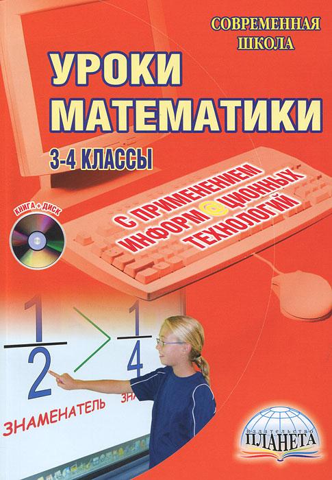 Уроки математики с применением информационных технологий. 3-4 классы (+ CD-ROM) 3 4 журнал закрытая школа