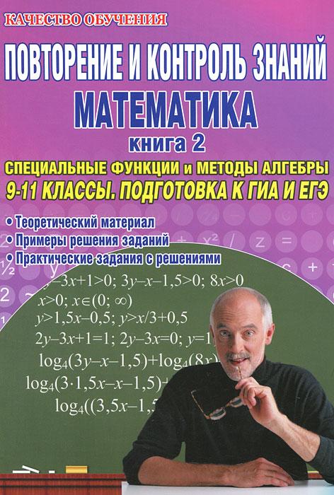 Повторение и контроль знаний. Математика. 9-11 классы. Книга 2. Специальные функции и методы алгебры