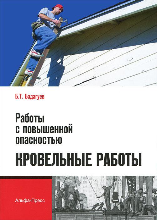 Б. Т. Бадагуев Работы с повышенной опасностью. Кровельные работы