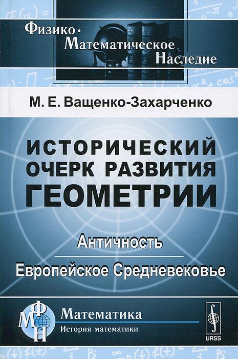 М. Е. Ващенко-Захарченко. Исторический очерк развития геометрии. Античность. Европейское Средневековье