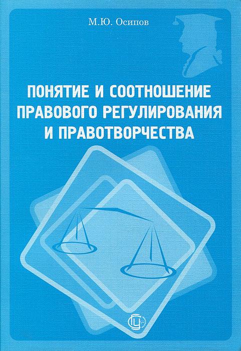 М. Ю. Осипов Понятие и соотношение правового регулирования и правотворчества