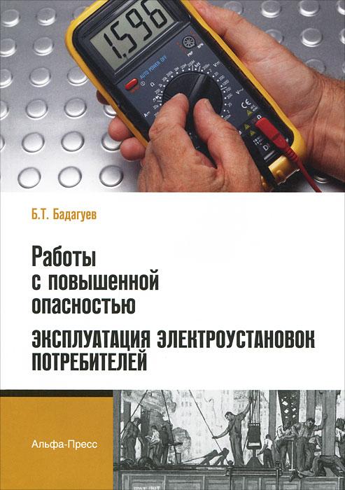 Б. Т. Бадагуев Работы с повышенной опасностью. Эксплуатация электроустановок потребителей