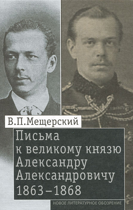 В. П. Мещерский Письма к великому князю Александру Александровичу. 1863-1868