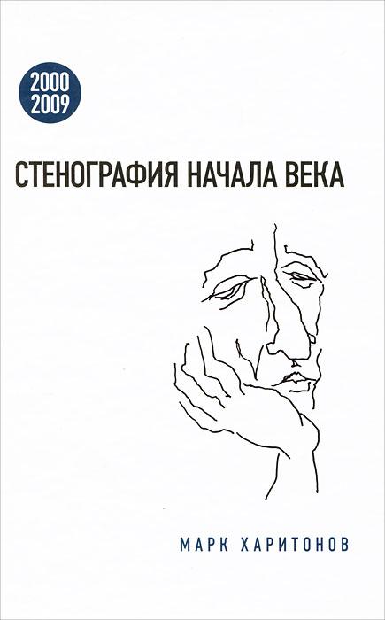 Марк Харитонов Стенография начала века. 2000-2009 шла бы ты заметки о национальной идее эксмо