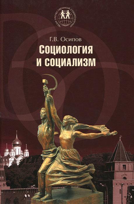 Г. В. Осипов Социология и социализм