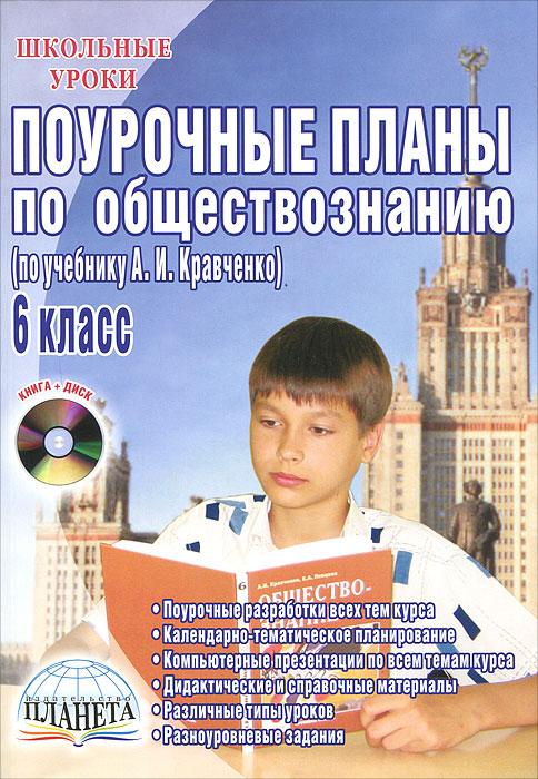 Е. Н. Сорокина Поурочные планы по обществознанию. 6 класс (+ CD-ROM) королькова обществознание 6 класс