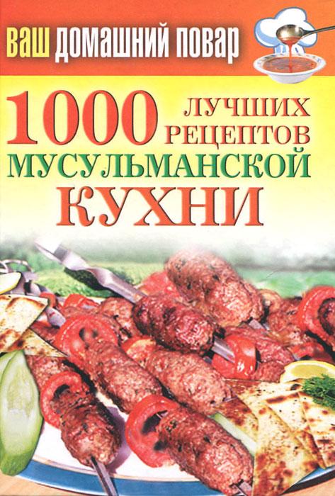 Т. В. Лагутина 1000 лучших рецептов мусульманской кухни