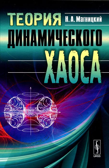 Н. А. Магницкий Теория динамического хаоса ковры seintex kia ceed 2007 2012 высокий борт