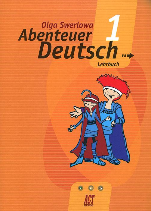 Ольга Зверлова Abenteuer Deutsch 1: Lehrbuch / Немецкий язык. С немецким за приключениями 1. 5 класс ольга зверлова abenteuer deutsch 1 lehrbuch немецкий язык с немецким за приключениями 1 5 класс