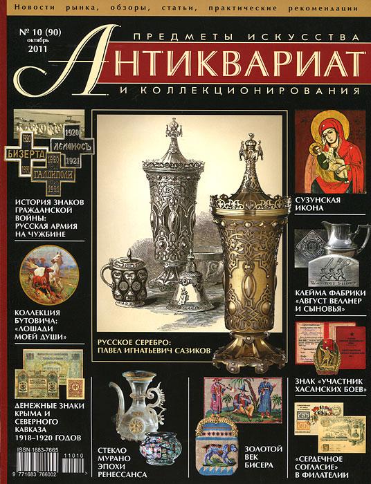 Антиквариат, предметы искусства и коллекционирования, №10 (90) октябрь 2011 антиквариат