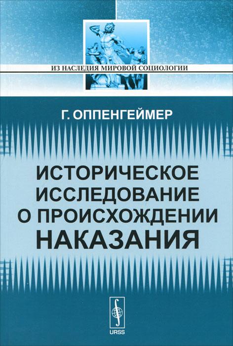 Г. Оппенгеймер Историческое исследование о происхождении наказания