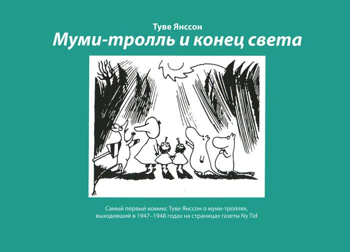 Купить Муми-тролль и конец света: самый первый комикс Туве Янссон (1947-1948 гг.),