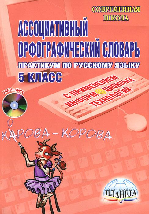 Ассоциативный орфографический словарь. 5 класс (+ CD-ROM)