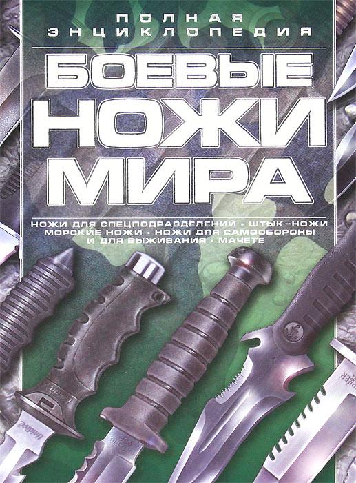 Виктор Шунков Боевые ножи мира куплю боевые ножи фото и цены