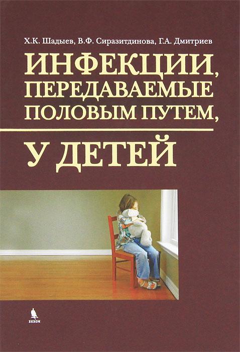 Инфекции, передаваемые половым путем, у детей