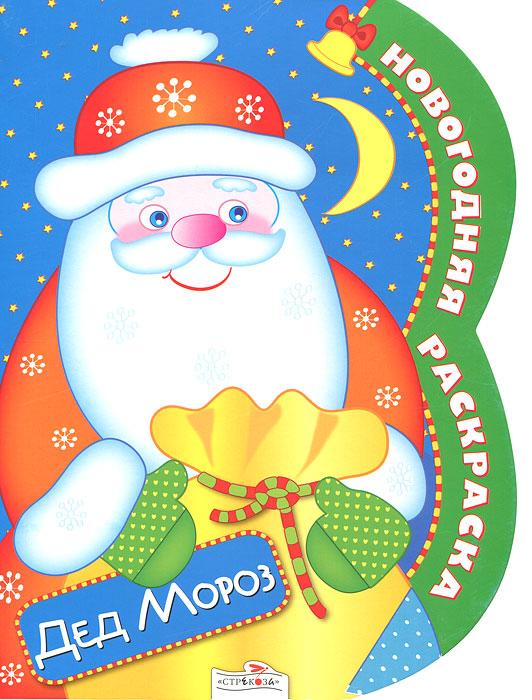 Дед Мороз. Новогодняя раскраска катриона кларк и леони пратт новогодние чудеса 600 наклеек