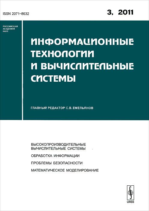 Информационные технологии и вычислительные системы, №3, 2011 информационные технологии и вычислительные системы 3 2011