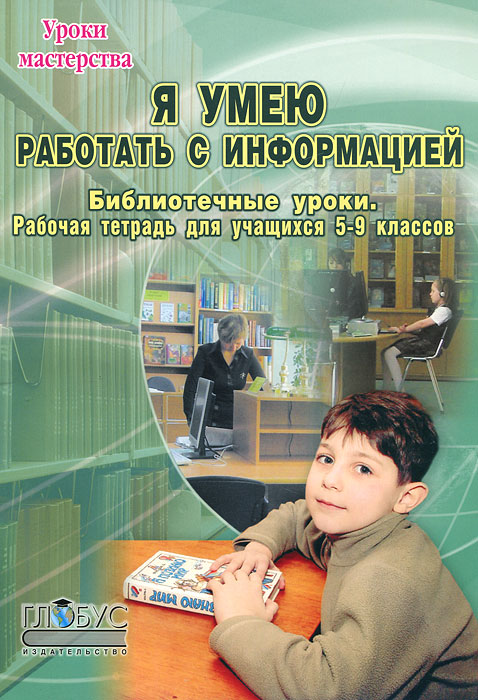 В. Б. Антипова Я умею работать с информацией. Библиотечные уроки. Рабочая тетрадь для учащихся 5-9 классов феникс рабочая тетрадь я считаю и отгадываю