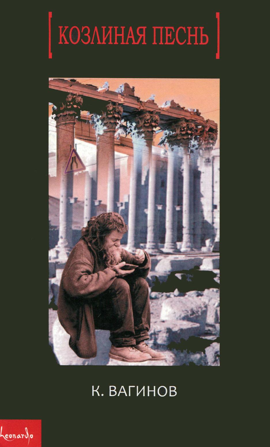 К. Вагинов Козлиная песнь северная венеция самая полная видеоэкскурсия 2 dvd