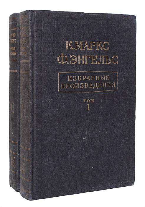К. Маркс, Ф. Энгельс. Избранные произведения в 2 томах (комплект) сергей марков избранные произведения в 2 томах комплект
