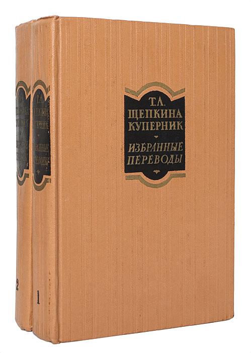 Т. Л. Щепкина-Куперник. Избранные переводы в 2 томах (комплект)