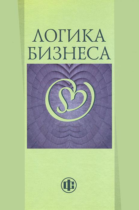 Н. К. Моисеева, А. В. Сидняков, А. В. Селиванов, И. В. Познышева. Логика бизнеса