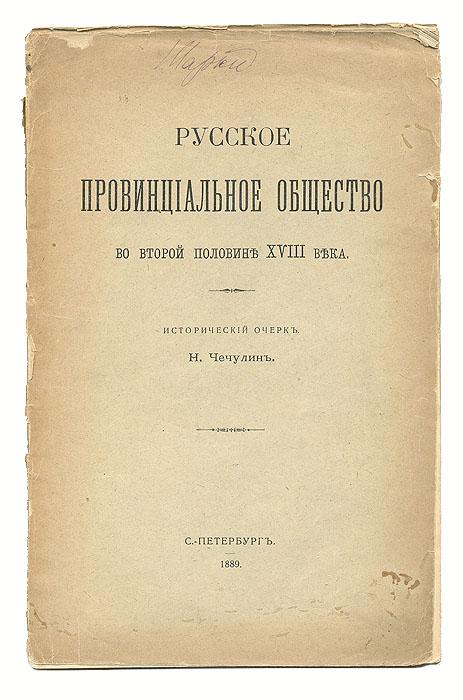 Русское провинциальное общество во второй половине XVIII века