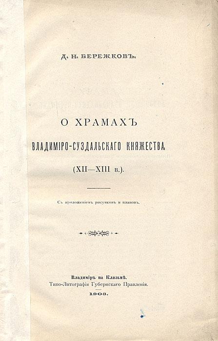 О храмах Владимиро-Суздальского княжества (XII - XIII вв.)