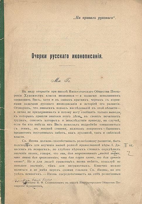Очерки русского иконописания