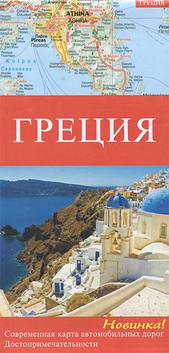 Греция. Карта автомобильных дорог изыскания и проектирование автомобильных дорог учебник в 2 х книгах книга 2