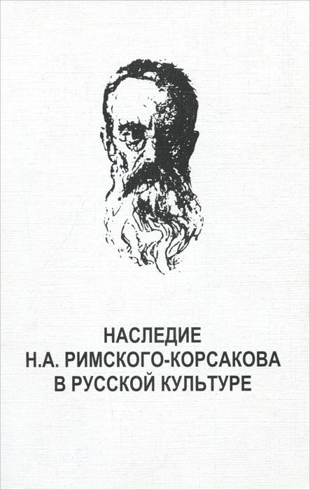 Наследие Н. А. Римского-Корсакова в русской культуре