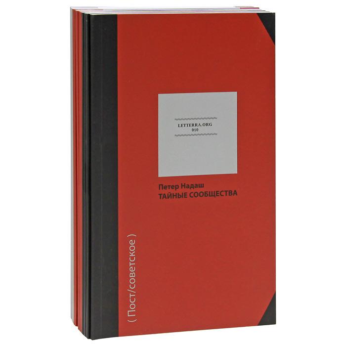 Letterra. Org, 2009 (комплект из 13 книг)