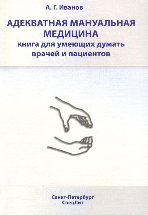 Адекватная мануальная медицина. А. Г. Иванов