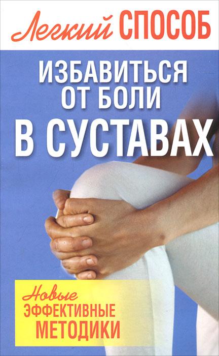 Николай Белов Легкий способ избавиться от боли в суставах валентин дикуль против боли в суставах