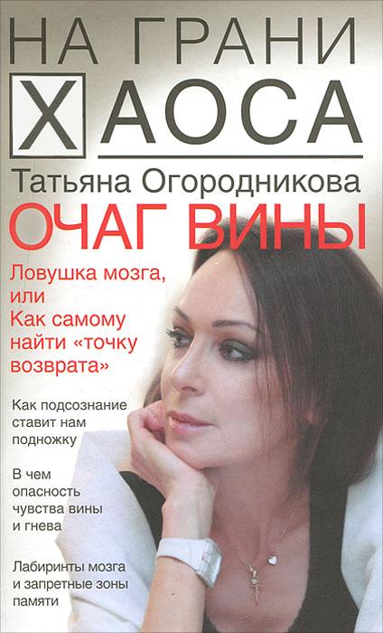 Татьяна Огородникова Очаг вины сергей галиуллин чувство вины илегкие наркотики