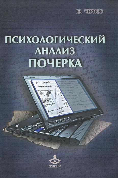 Психологический анализ почерка