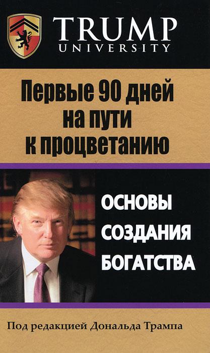 Дональд Трамп Первые 90 дней на пути к процветанию