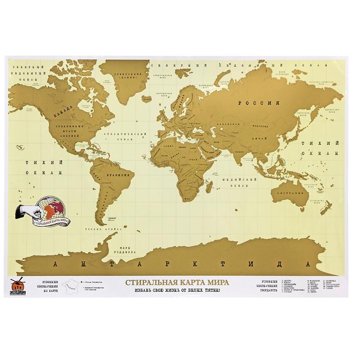 Стиральная карта мира ExpeditionESM-02Каждый человек - первооткрыватель по духу. Нам нравится стирать белые пятна и ломать границы, узнавать новое и яркое, общаться и путешествовать. Поэтому у каждого - своя история открытий. Эта карта - наглядный дневник путешествий, для записей в котором вам понадобится не карандаш, а монетка. Она откроет вам в ярких цветах уже покоренные вами страны и континенты и оставит под матовым слоем области, где вы еще не были. Путешествуйте, познавайте мир и избавьте эту карту (равно как и свою жизнь) от белых пятен! Характеристики:Размер карты: 58 см x 82 см. Материал: картон. Размер упаковки: 7 см x 7 см x 62 см. Изготовитель: Китай. Артикул: ESM-02. В походе, на рыбалке, в экспедиции или в других экстремальных условиях вы можете оказаться в ситуации, когда от надежности снаряжения будет зависеть ваш комфорт и ваша безопасность! Продукты под торговой маркой Expedition пригодятся в самых суровых испытаниях, которым может подвергнуться человек во время путешествия. Разработано компанией Ruyan Co, Германия.