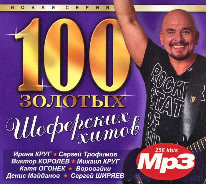 Zakazat.ru: 100 золотых шоферских хитов (mp3)