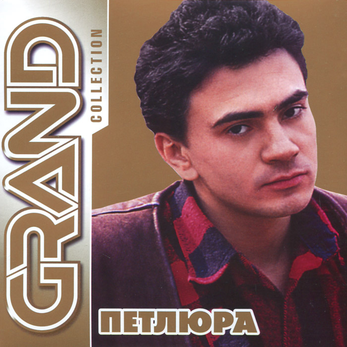 Петлюра Grand Collection. Петлюра петлюра grand collection петлюра mp3